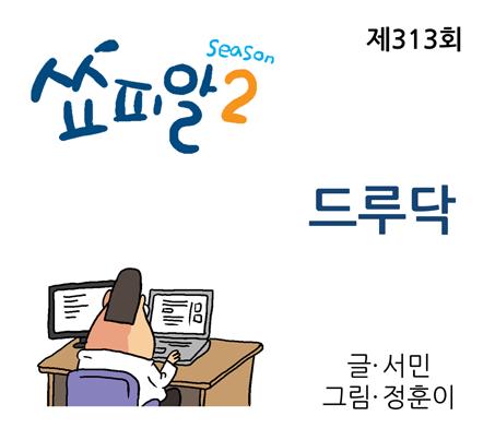 [쇼피알 313회] 드루닥