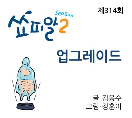 [쇼피알 314회] 업그레이드