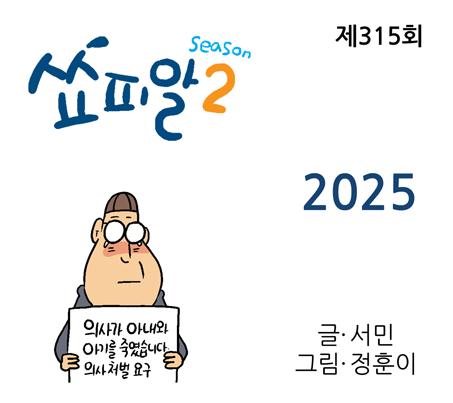 [쇼피알 315회] 2025