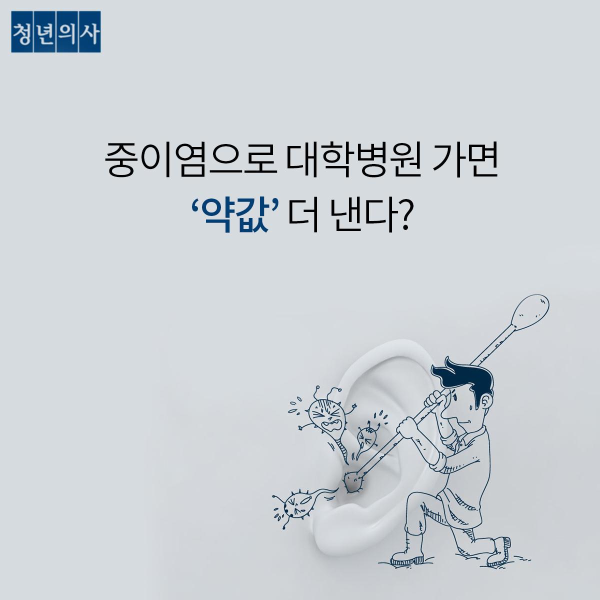 [카드뉴스] 중이염으로 대학병원 가면 '약값' 더 낸다?
