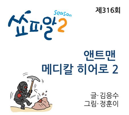 [쇼피알 316회] 앤트맨 메디칼 히어로 2
