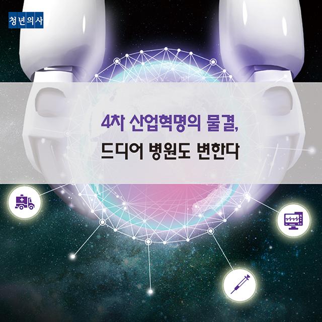 [카드뉴스] 4차 산업혁명의 물결, 드디어 병원도 변한다