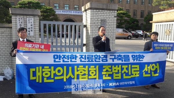 법적근무시간 준수 '준법진료 투쟁' 선언한 의협