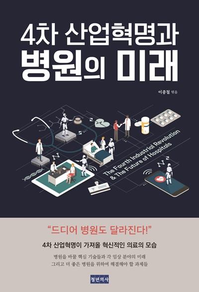 [신간] 4차 산업혁명과 병원의 미래