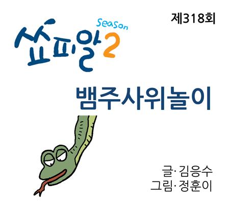 [쇼피알 318회] 뱀주사위놀이