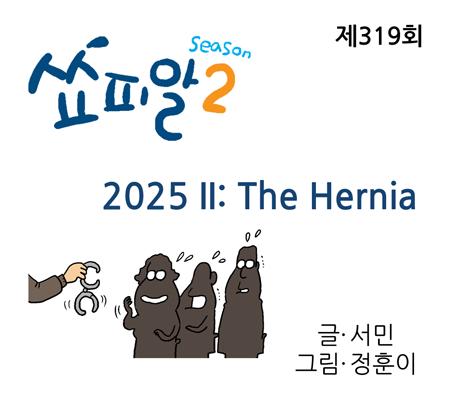 [쇼피알 319회] 2025 II: The Hernia