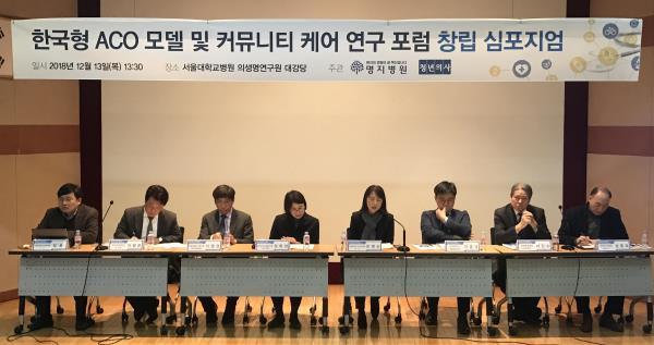 '한국형 책임의료기구' 도입 논의 시작되다