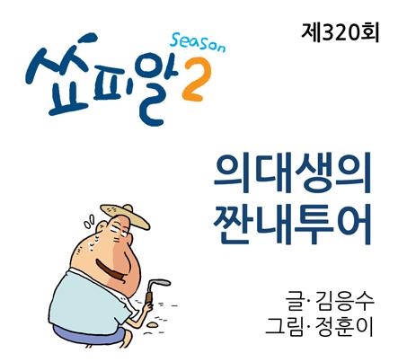 [쇼피알 320회] 의대생의 짠내투어