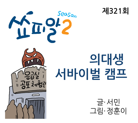 [쇼피알 321회] 의대생 서바이벌 캠프